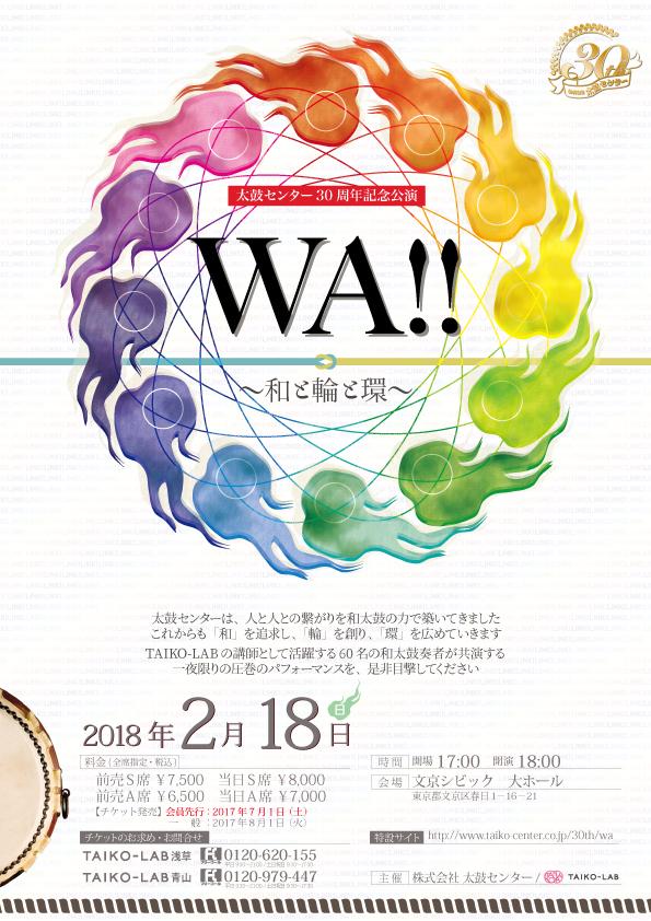 TAIKO-CENTER 30th Anniversary Concert 「WA!!」