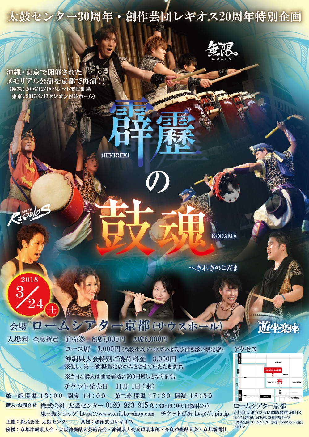 TAIKO-CENTER 30th Anniversary Concert 「HEKIREKI NO KODAMA」