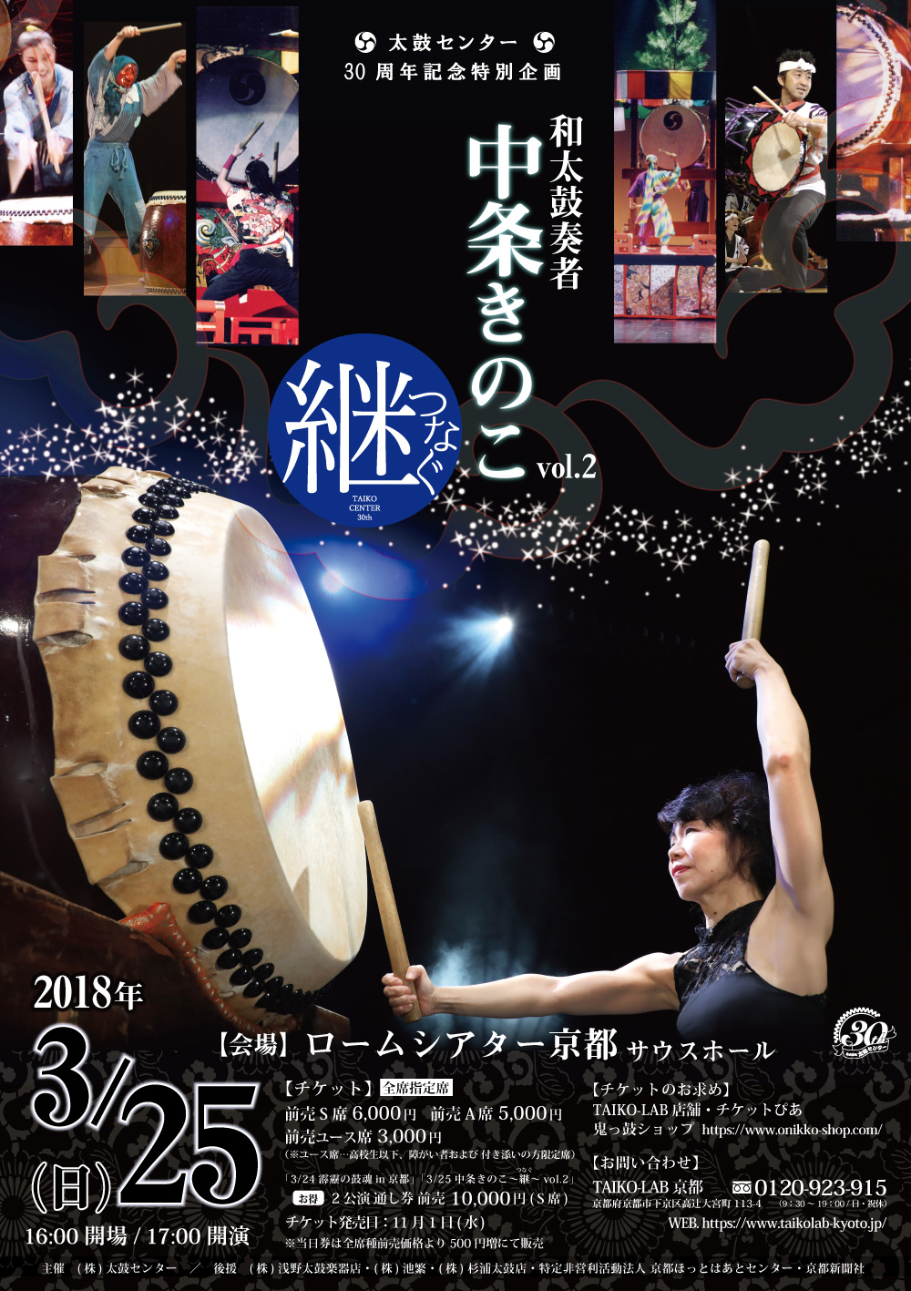 TAIKO-CENTER 30th Anniversary Concert 「TSUNAGU」
