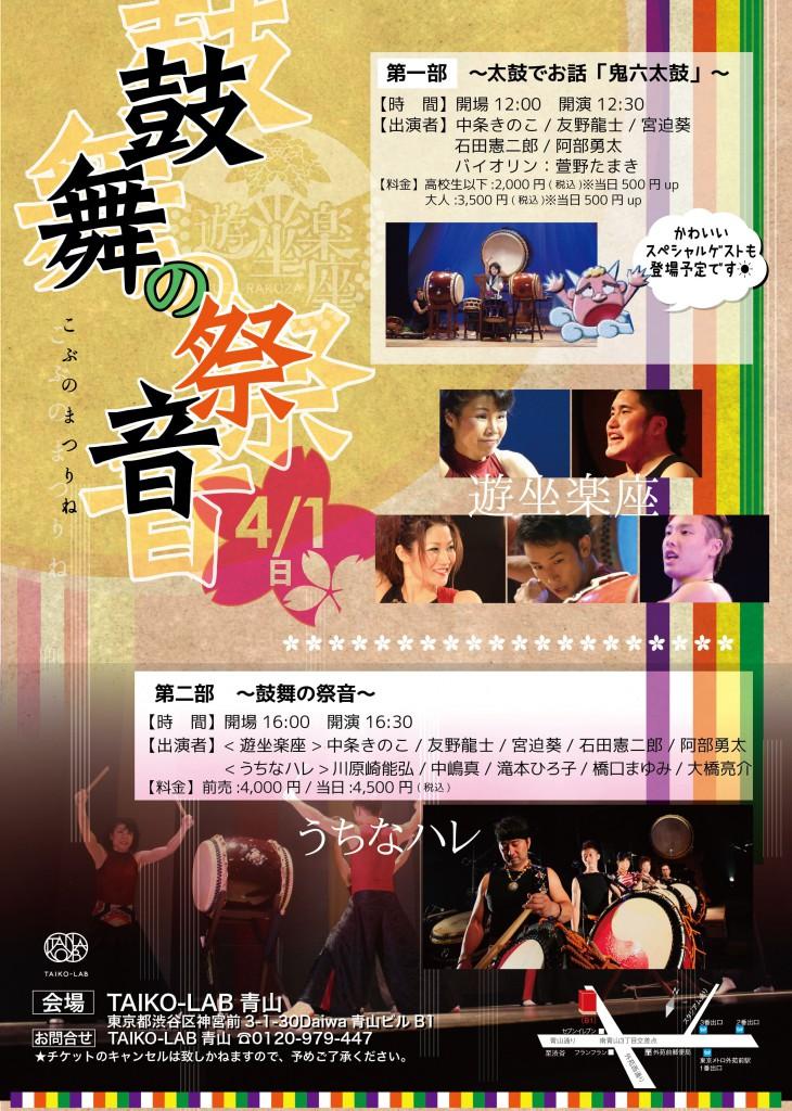 Taiko Live「KOBU no MATSURINE」