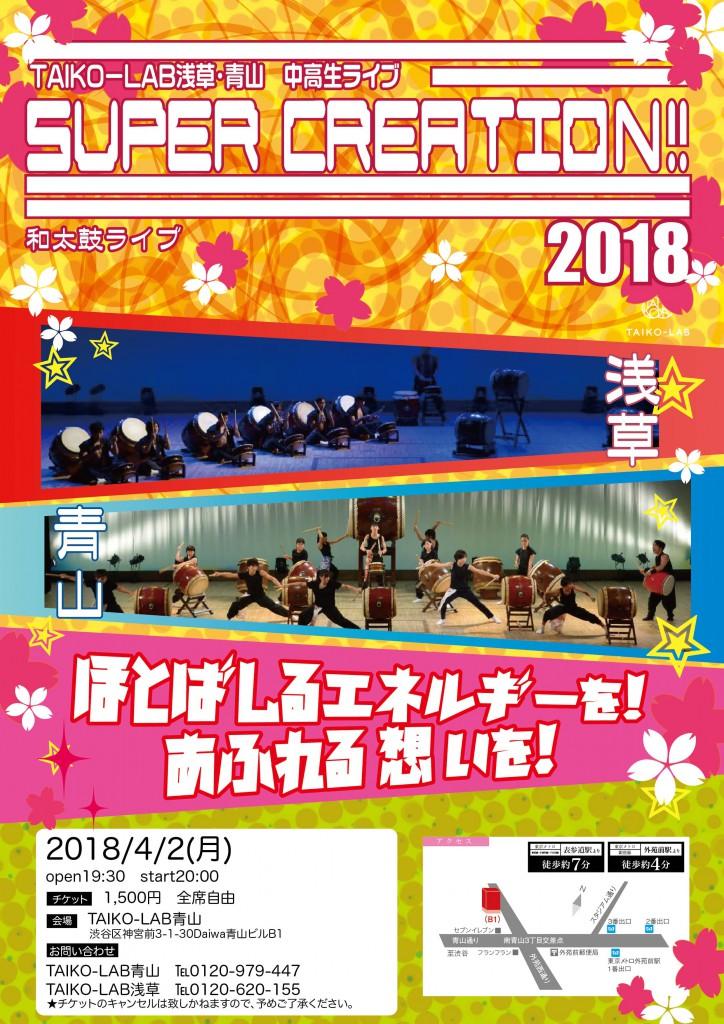 Taiko Live「HYAKKA RYORAN」
