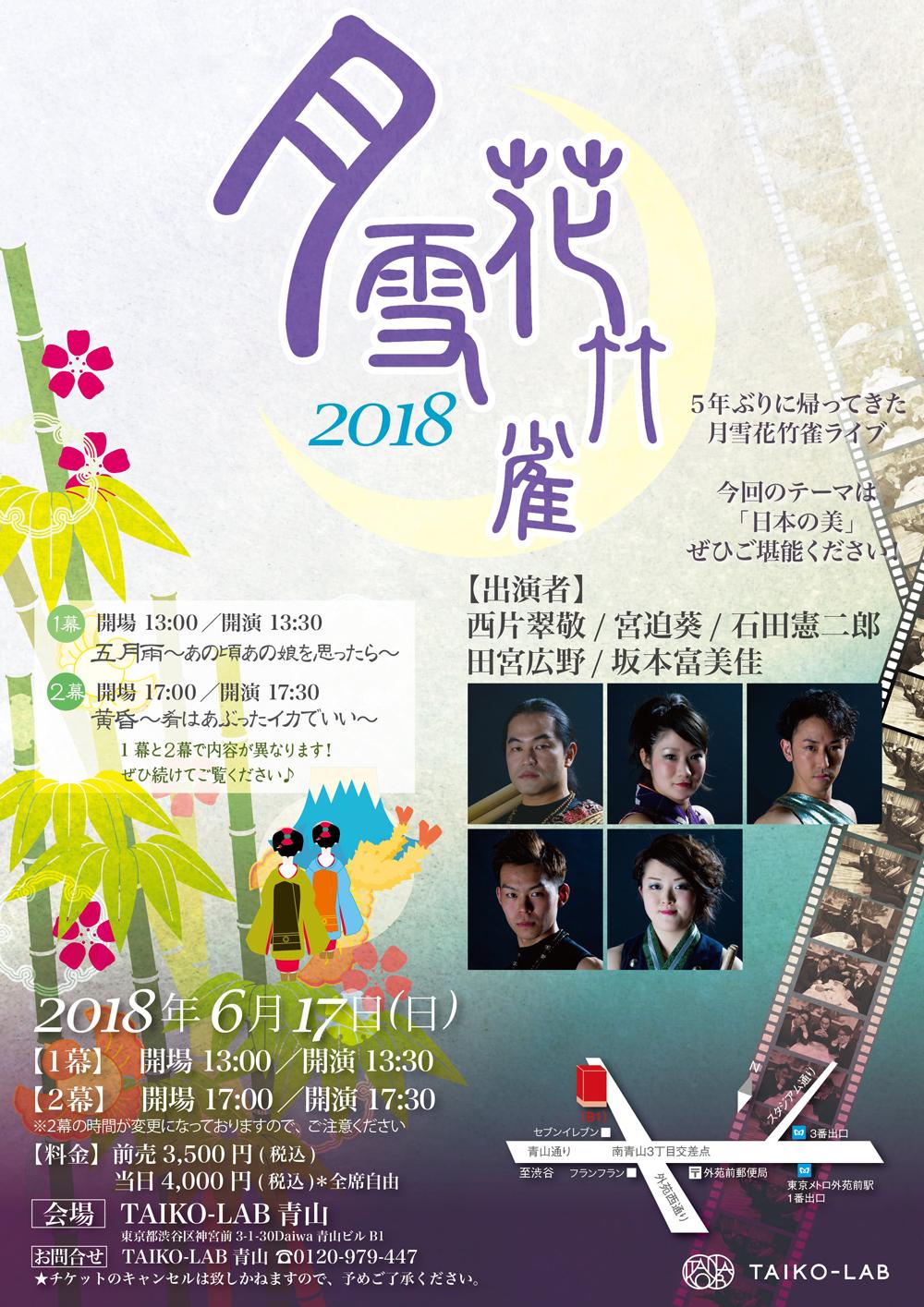LIVE「月雪花竹雀 2018」