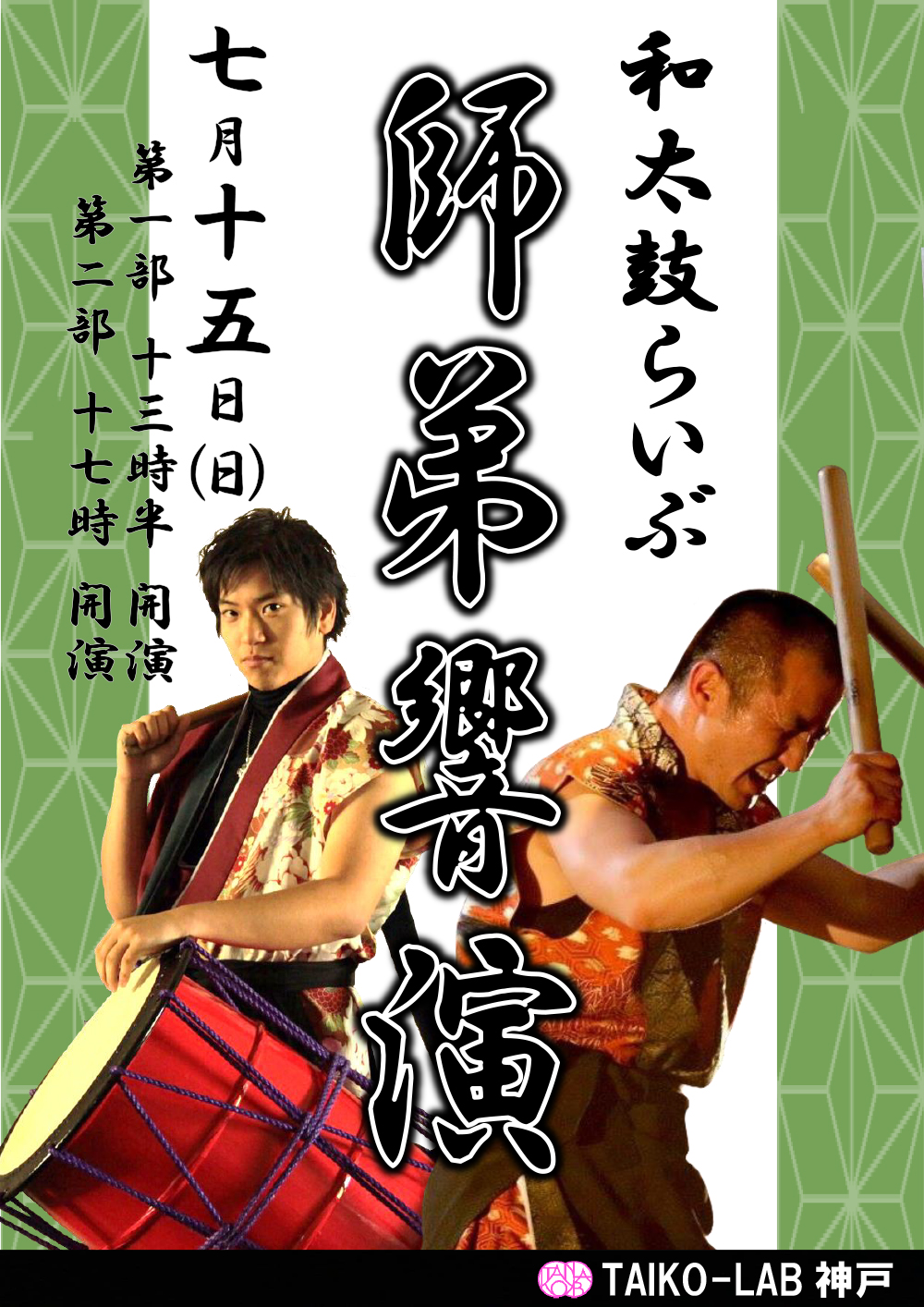 TAIKO LIVE「師弟響演」