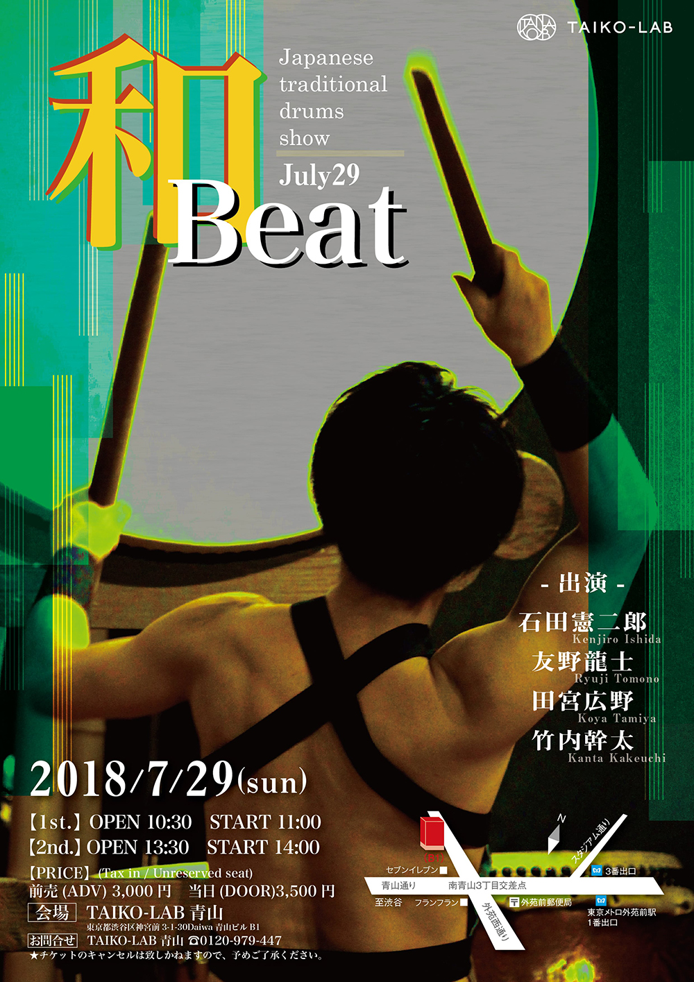 Japanese traditional drums show「和Beat」