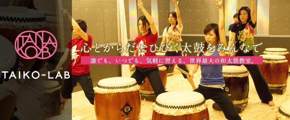 世界最大級の和太鼓スクール 和太鼓教室TAIKO-LAB