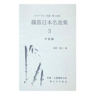 商品情報/篠笛教本・篠笛DVD 太鼓センター篠笛館